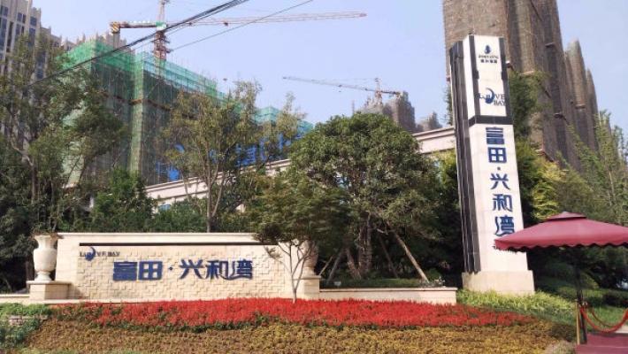 远洋风景 南龙湖大学城 地铁口 华南城商圈 精装修
